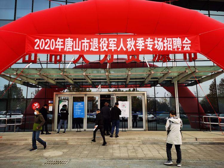 唐山市2020年退役军人专场招聘会成功举办